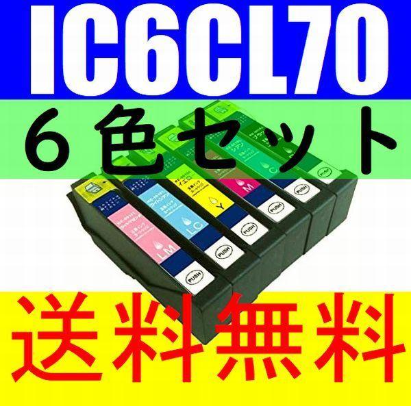 激安!! 送料無料!! IC6CL70L 6色組 セット 増量版 EPSON エプソン 互換インク ICBK70L ICC70L ICM70L ICY70L ICLC70L ICLM70L IC70