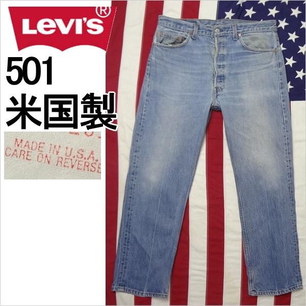 リーバイス ジーンズ 501xx 米国製 USA製 1993年製造 ユーズド デニムパンツ アメリカ製 古着 ジーパン Levi's サイズW36 裾上げ無料_画像1