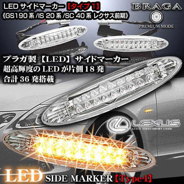 タイプ1/LEDサイドマーカーGS350/430/450hレクサス40系LED36発_画像1