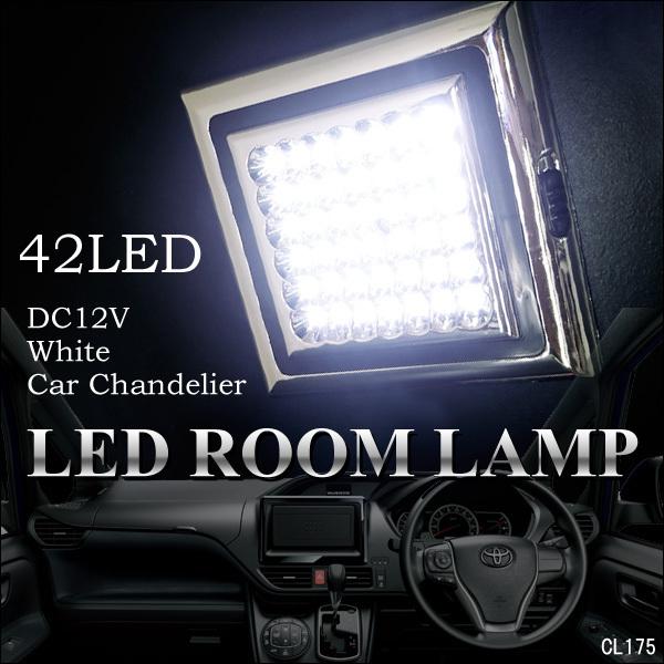 爆白 LED42球 12V車載用 カー シャンデリア ホワイト ドア連動式 後付 汎用 室内灯 ルームライト デコトラ 照明 ドレスアップ [D]/g21д_画像1
