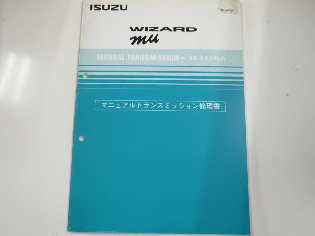 isuzu /wizard/ manual transmission repair book : real yahoo auction