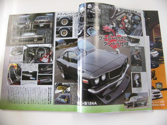 [G-ワークス]2013-6/特集・希少車に乗る_画像3