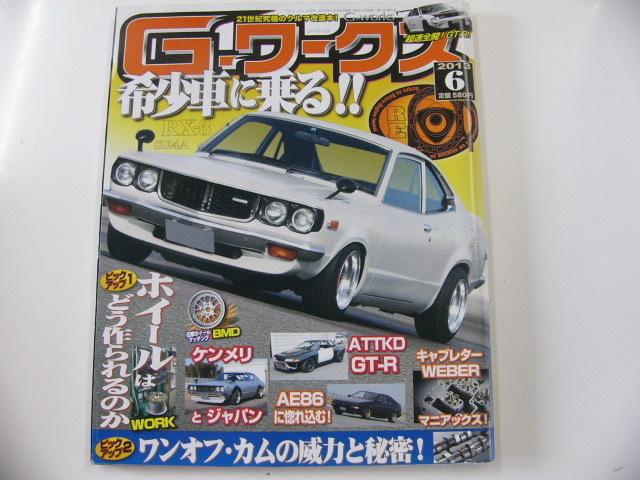 [G-ワークス]2013-6/特集・希少車に乗る_画像1