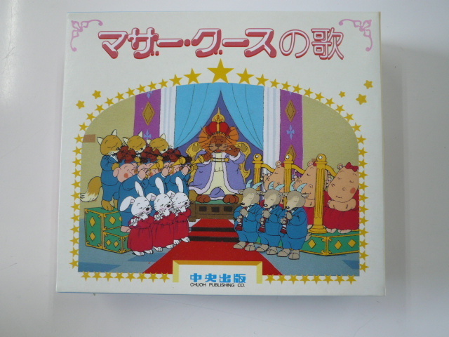 中央出版「マザー・グースの歌」3枚組CD※ディスク未開封