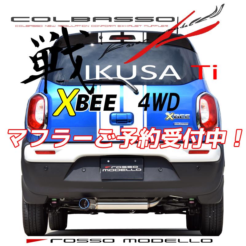 11月14日発送分受付中!スズキ クロスビー マフラー MN71S 4WD ロッソモデロ IKUSA-Ti 左出し XBEE 戦闘的デザイン!チタン!