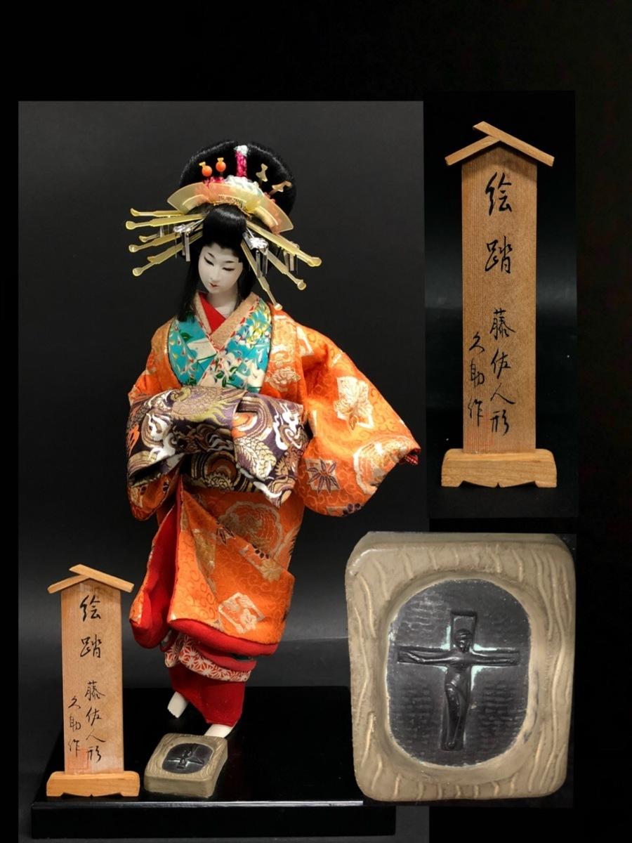 久助 作 「絵踏」 藤佐人形 隠れキリスタン 日本人形 着物人形 美人人形_画像1