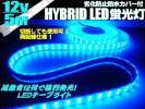 12V/5M 2列発光!劣化防止 防水カバー付 LED テープライト 蛍光灯 青/ブルー トラック アンドン サイドマーカー マリンライト 船舶 D