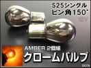 Stealth valve(bulb) chrome turn signal pin angle 150 times S25(BAU15S) halogen lamp single amber 2 piece set (276) free shipping /e21д