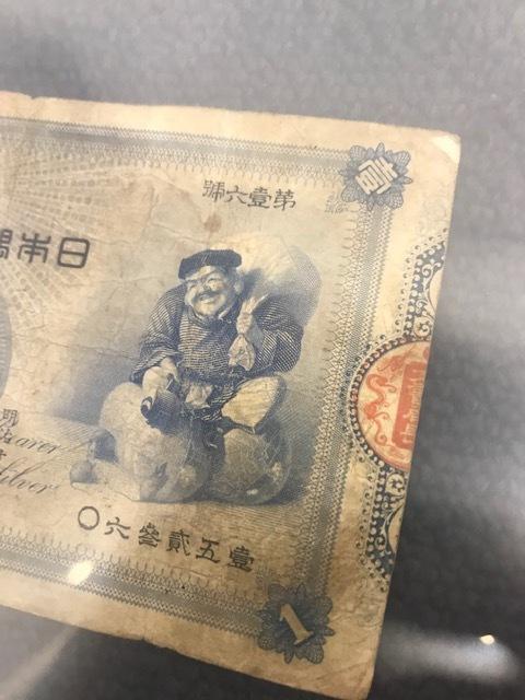旧兌換銀行券1円 大黒1円 日本銀行 古銭 紙幣 お札 古いお金 明治18年_画像3