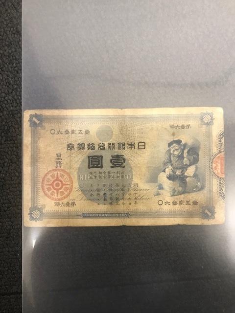 旧兌換銀行券1円 大黒1円 日本銀行 古銭 紙幣 お札 古いお金 明治18年_画像2