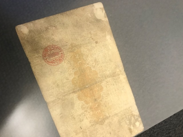 旧兌換銀行券1円 大黒1円 日本銀行 古銭 紙幣 お札 古いお金 明治18年_画像5