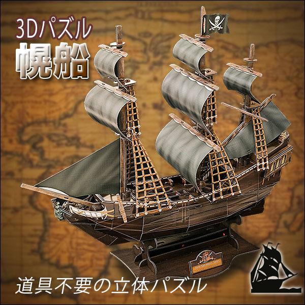 幌船の立体パズル/海賊船/155ピース (完成サイズ約48cm)_画像1