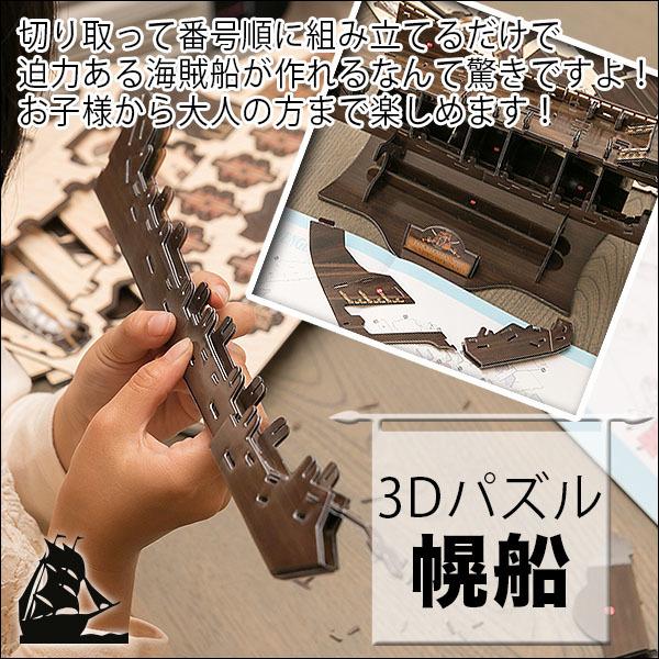 幌船の立体パズル/海賊船/155ピース (完成サイズ約48cm)_画像2