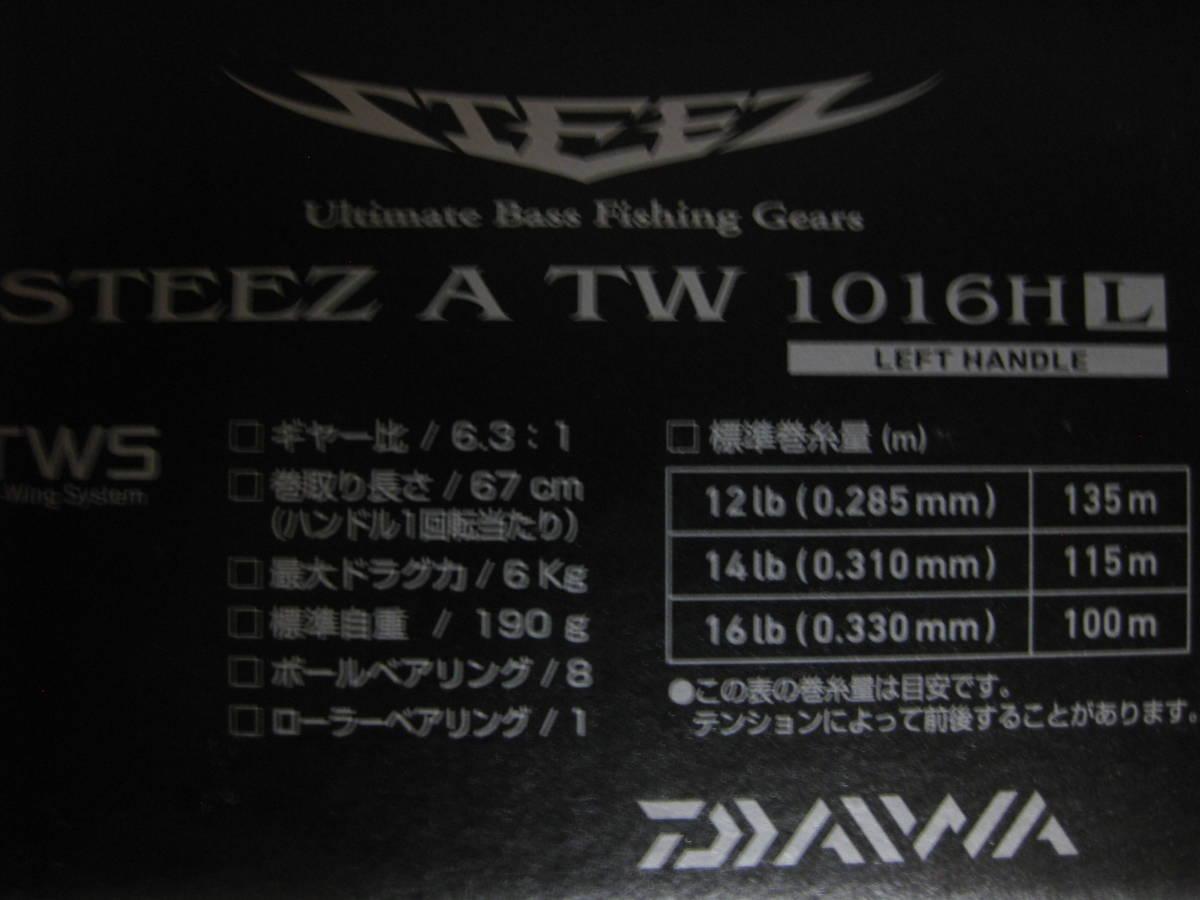 ダイワ スティーズ A TW 1016HL RCSカーボンクランクハンドル仕様 1012G1SVスプール付属 左 新品未使用 STEEZ_画像3