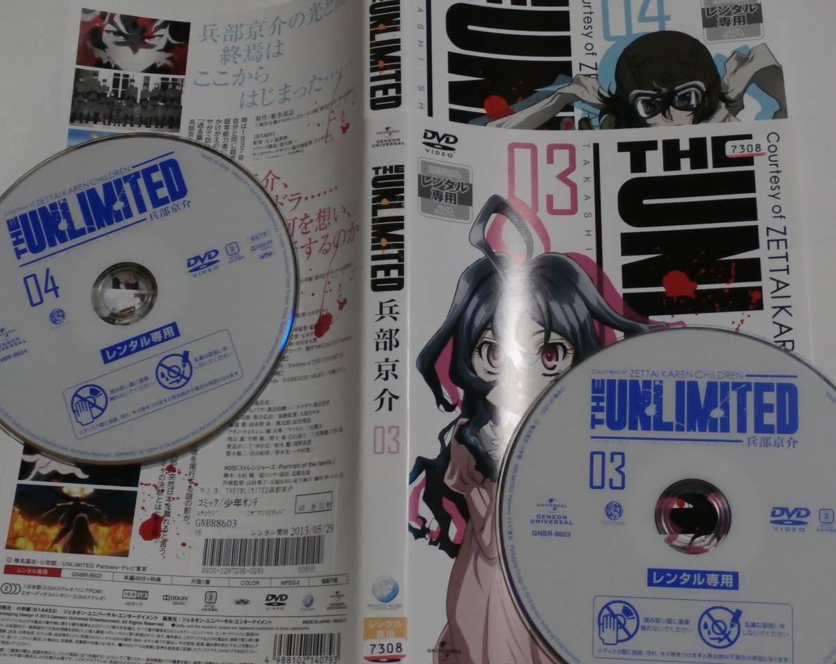 THE UNLIMITED 兵部京介 レンタル落ち6枚セット