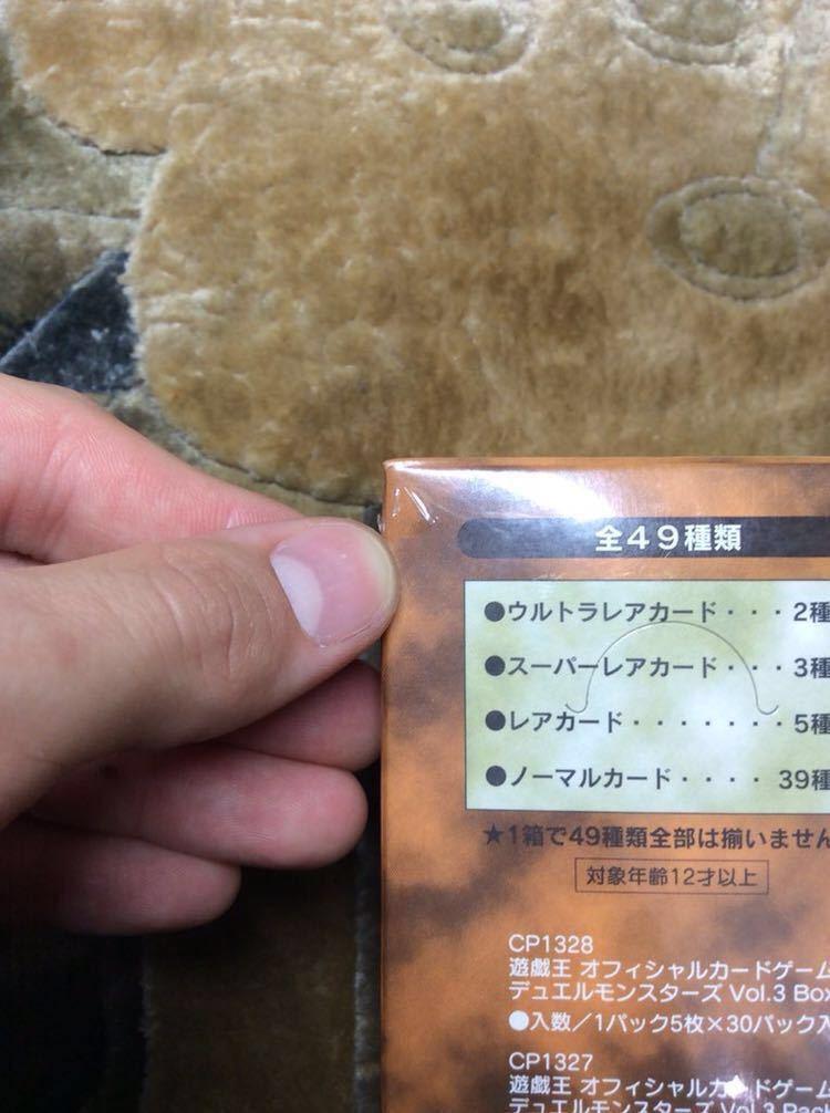 遊戯王 デュエルモンスターズ Vol.3 未開封Box_画像8