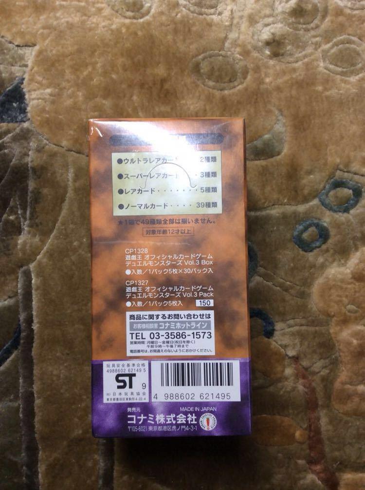 遊戯王 デュエルモンスターズ Vol.3 未開封Box_画像3