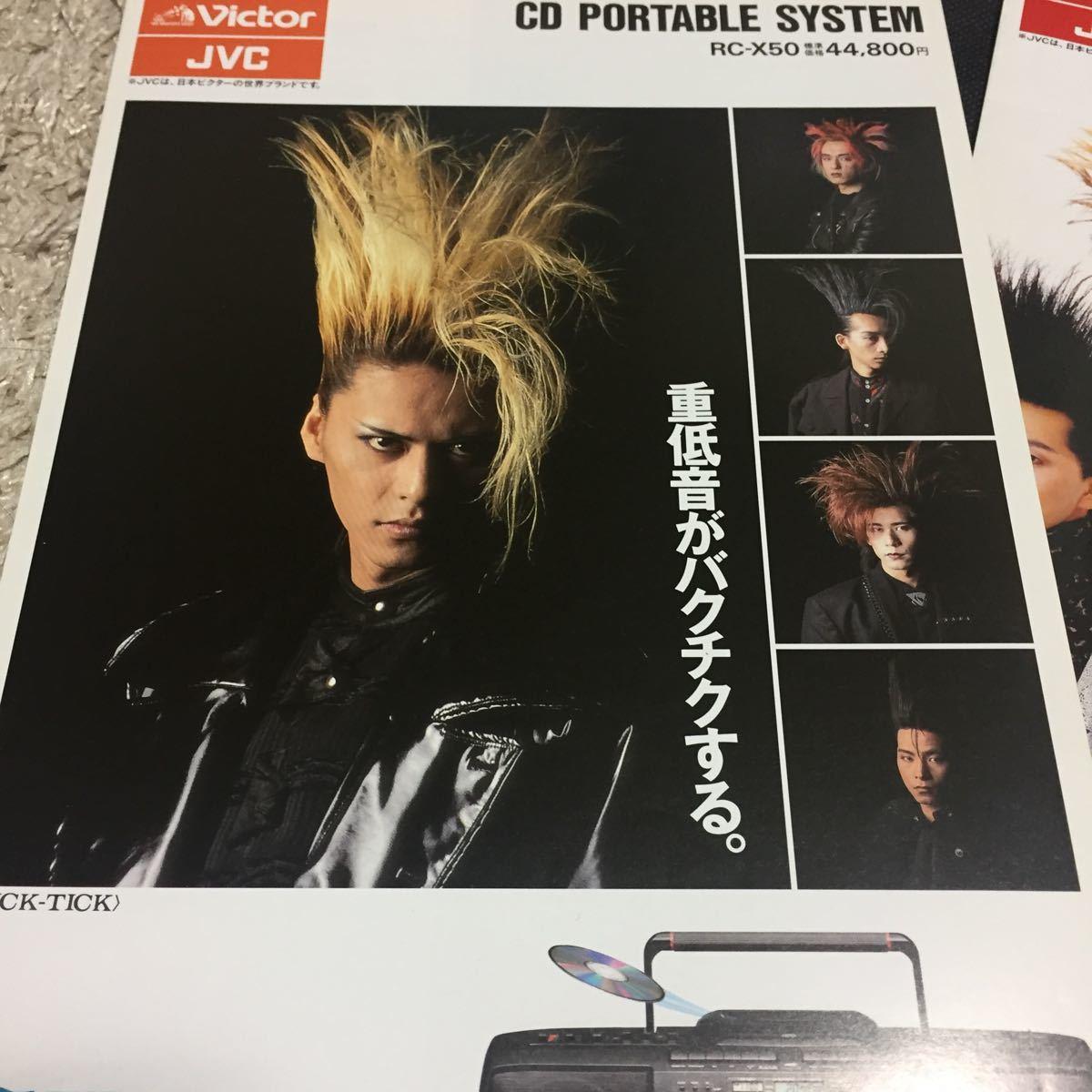 希少 BUCK-TICK バクチク CDIan 商品カタログ 3枚セット 櫻井敦司_画像2