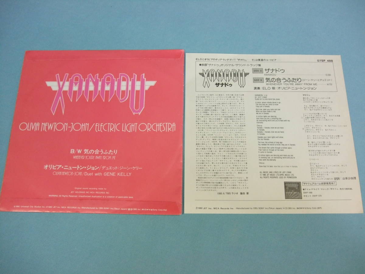 [EP] OLIVIA NEWTON-JOHN / ザナドゥ (1980)
