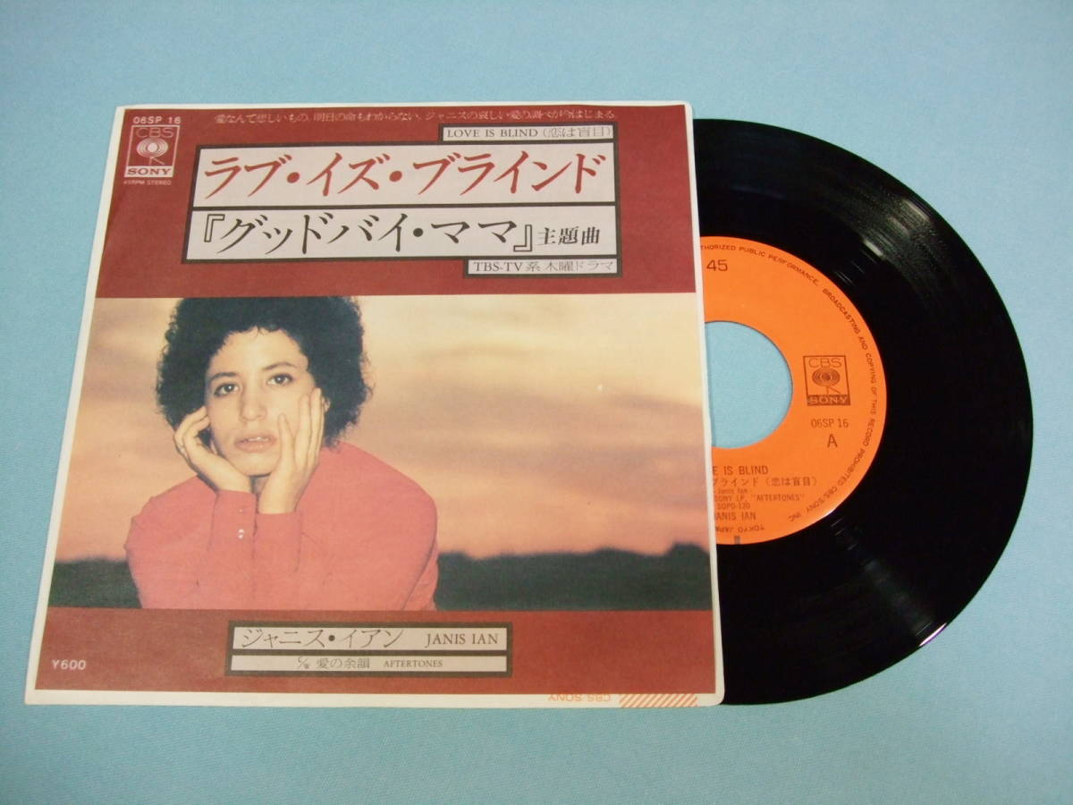 [EP] JANIS IAN / LOVE IS BLIND (1976)