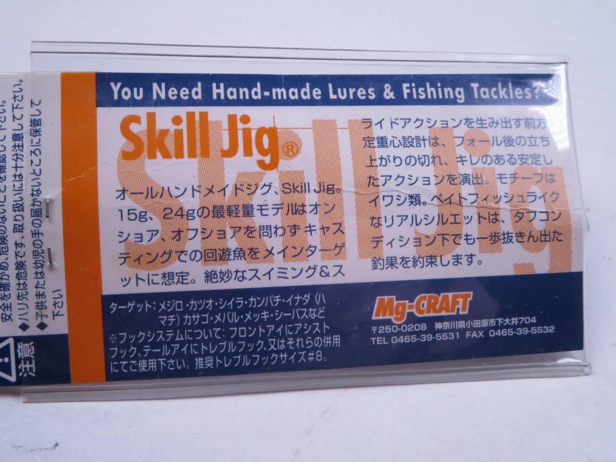 假 新品未開封 Mg クラフト スキルジグ 15g ハンドメイド メタルジグ 【マイワシ】 切手可_画像4