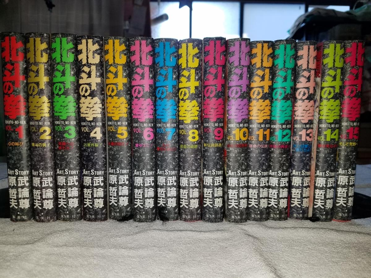 北斗の拳■豪華愛蔵版 全15巻セット完結■ 武論尊 原哲夫 割りと綺麗目