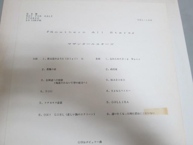 希少!サザンオールスターズ プロモLP 和モノ 桑田佳祐_画像2