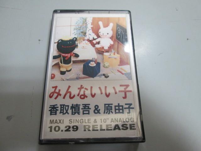 希少!香取慎吾&原由子 みんないい子 プロモ・カセットテープ サザンオールスターズ  和モノ