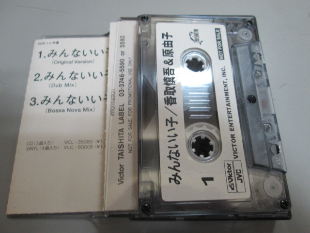 希少!香取慎吾&原由子 みんないい子 プロモ・カセットテープ サザンオールスターズ  和モノ_画像2