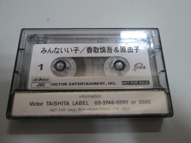 希少!香取慎吾&原由子 みんないい子 プロモ・カセットテープ サザンオールスターズ  和モノ_画像3