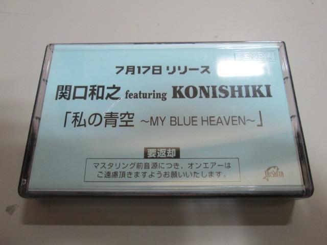 希少!関口和之 KONISHIKI 私の青空 プロモ・カセットテープ サザンオールスターズ  和モノ