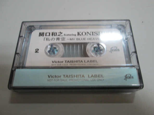 希少!関口和之 KONISHIKI 私の青空 プロモ・カセットテープ サザンオールスターズ  和モノ_画像2