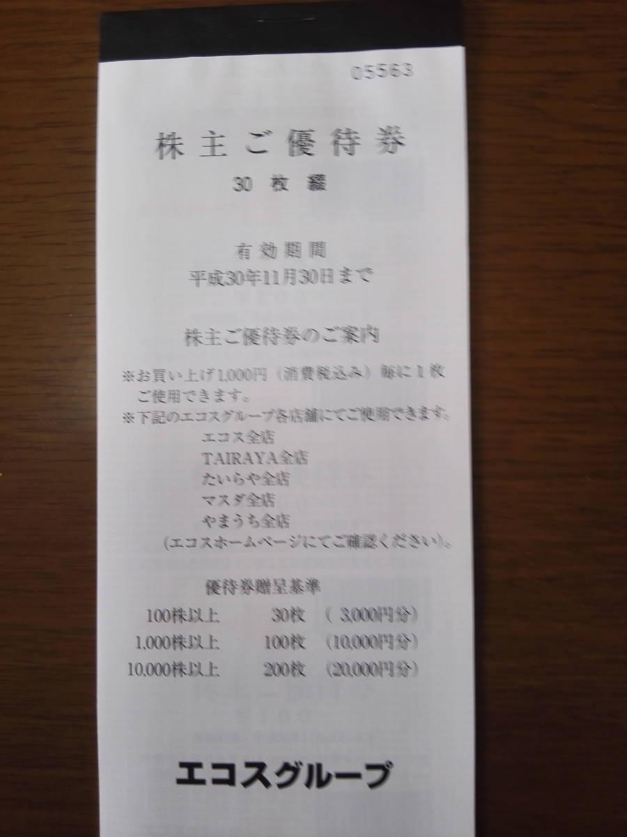 エコス 株主優待券 3000円分(100円×30枚)