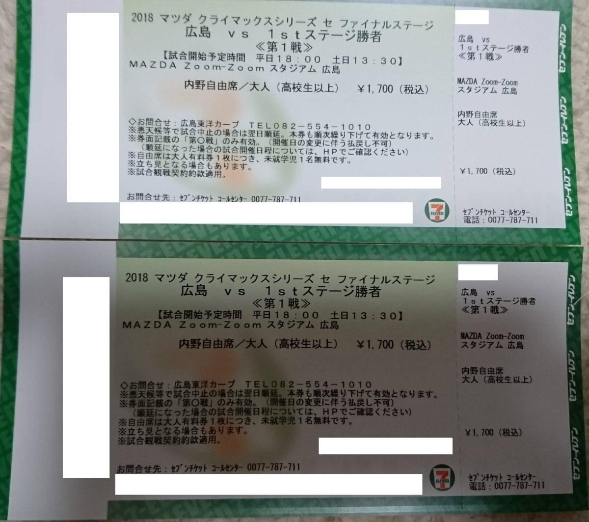 ★【CS第1戦】10/17(水)広島東洋カープVS1stステージ勝者 内野自由2枚★
