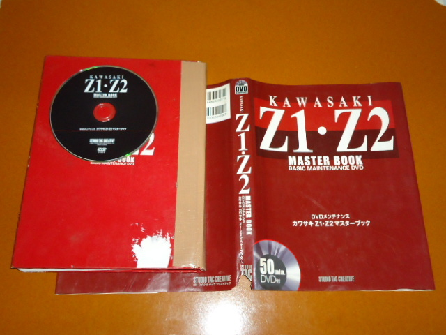 Z1、Z2、Z750RS。DVD 付き、メンテナンス、整備、分解、組み立て、パーツリスト、パーツカタログ。旧車、カワサキ_画像1