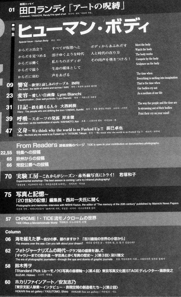 【季刊TIDE vol.4】田口ランディ 鈴木秀ヲ 映里 リン・ビアンキほか_画像2