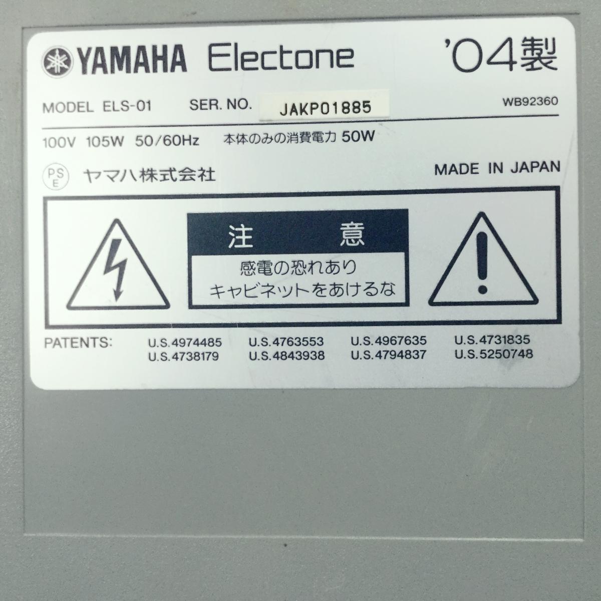 ☆ YAMAHA ヤマハ ELS-01 STAGEA ステージア エレクトーン 鍵盤 電子オルガン 楽器 演奏 キーボード 2004年製 現状品 ☆_画像9