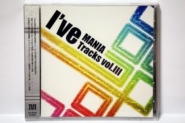 ive mania tracks vol iii 未開封新品 コミッ ヤフオク