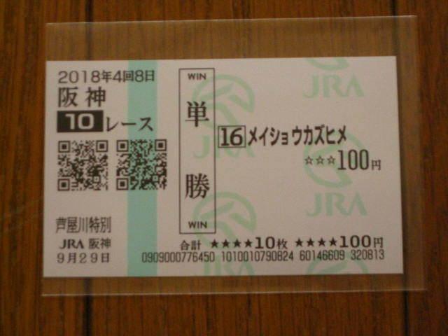 祝!武豊騎手4000勝!! 9/29 阪神10レース 芦屋川特別 メイショウカズヒメ 単勝馬券 現地購入品