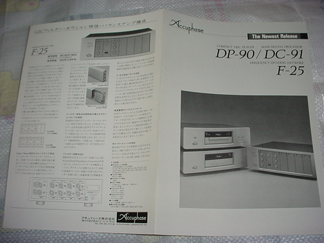 Accuphase DP-90/DC-91/F-25/ catalog