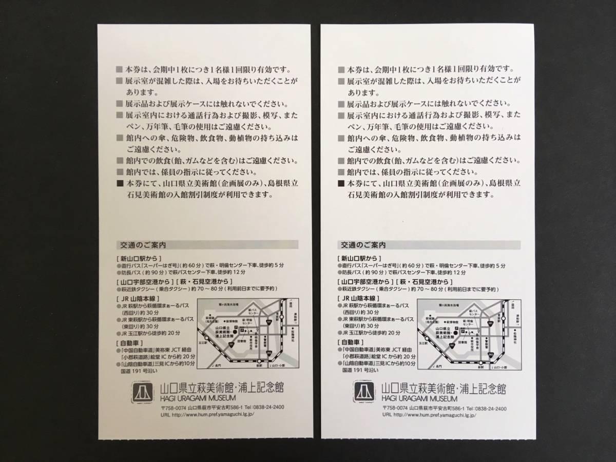 【使用済み】 フランス宮廷の磁器 セーヴル創造の300年 山口県立萩美術館・浦上記念館 入館券 チケット 2枚セット_画像3