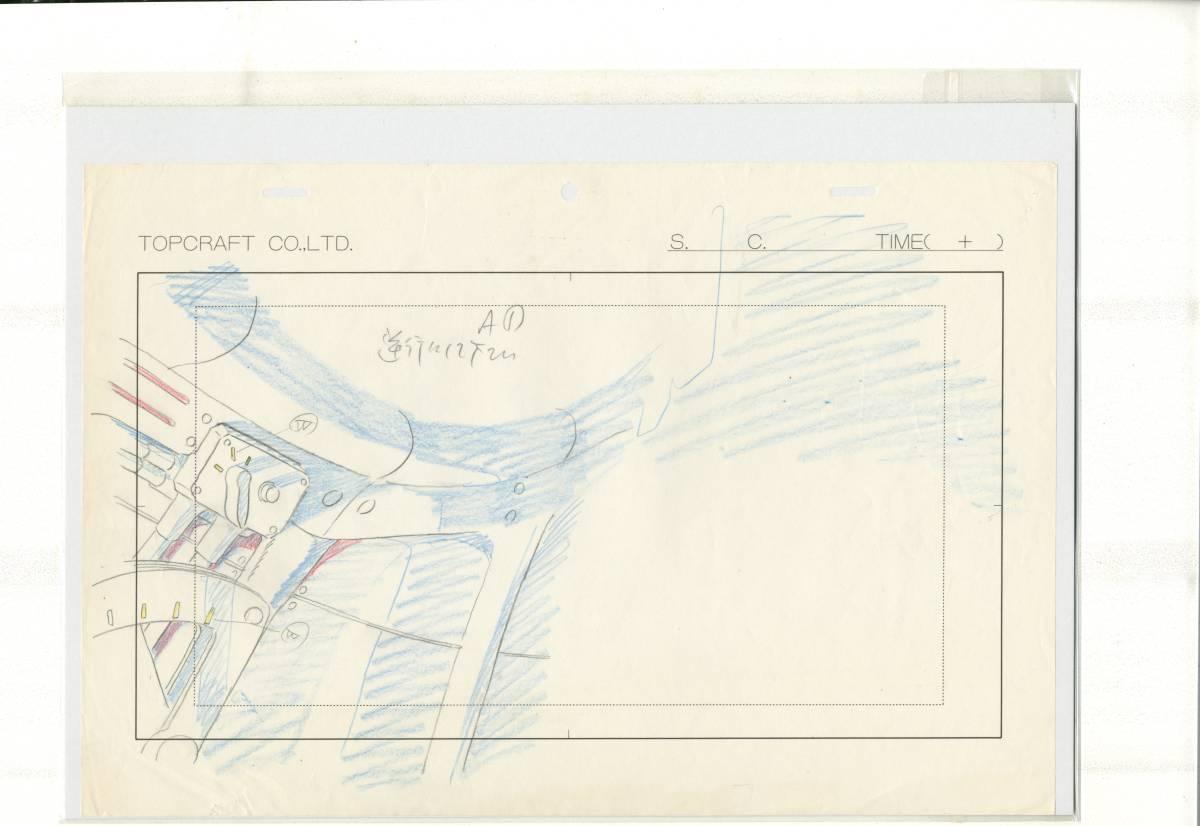 スタジオジブリ 風の谷のナウシカ レイアウト 1 <検索ワード> セル画 原画 イラスト レイアウト 設定資料_画像1