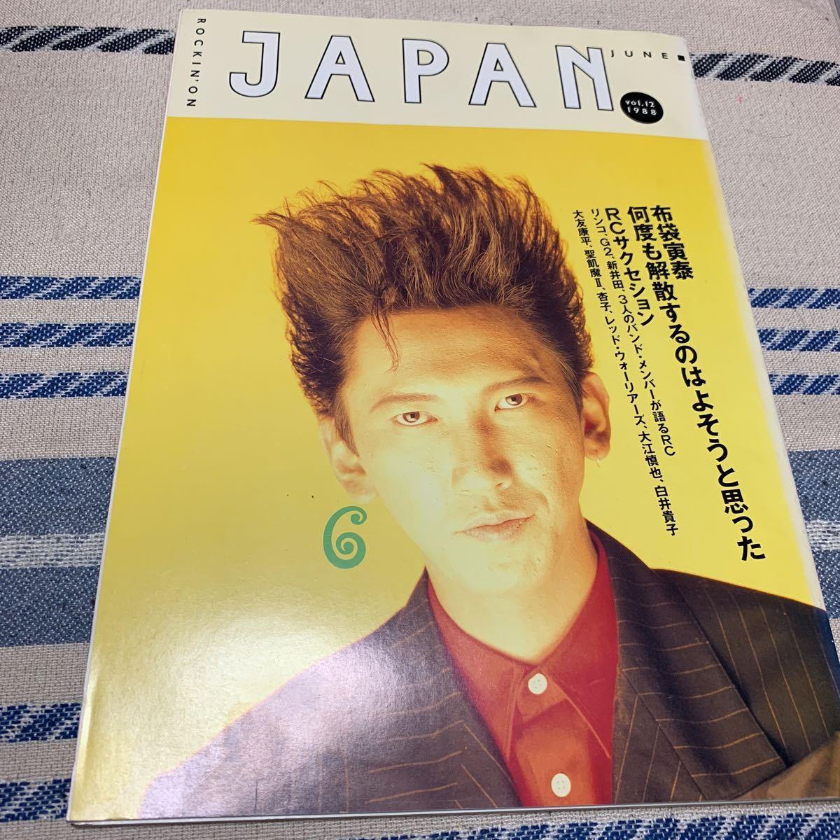rockin'on japan 1988年 vol.12 布袋寅泰 表紙 BOOWY解散後のはじめて語った解散の真相 LAST GIGS 直後