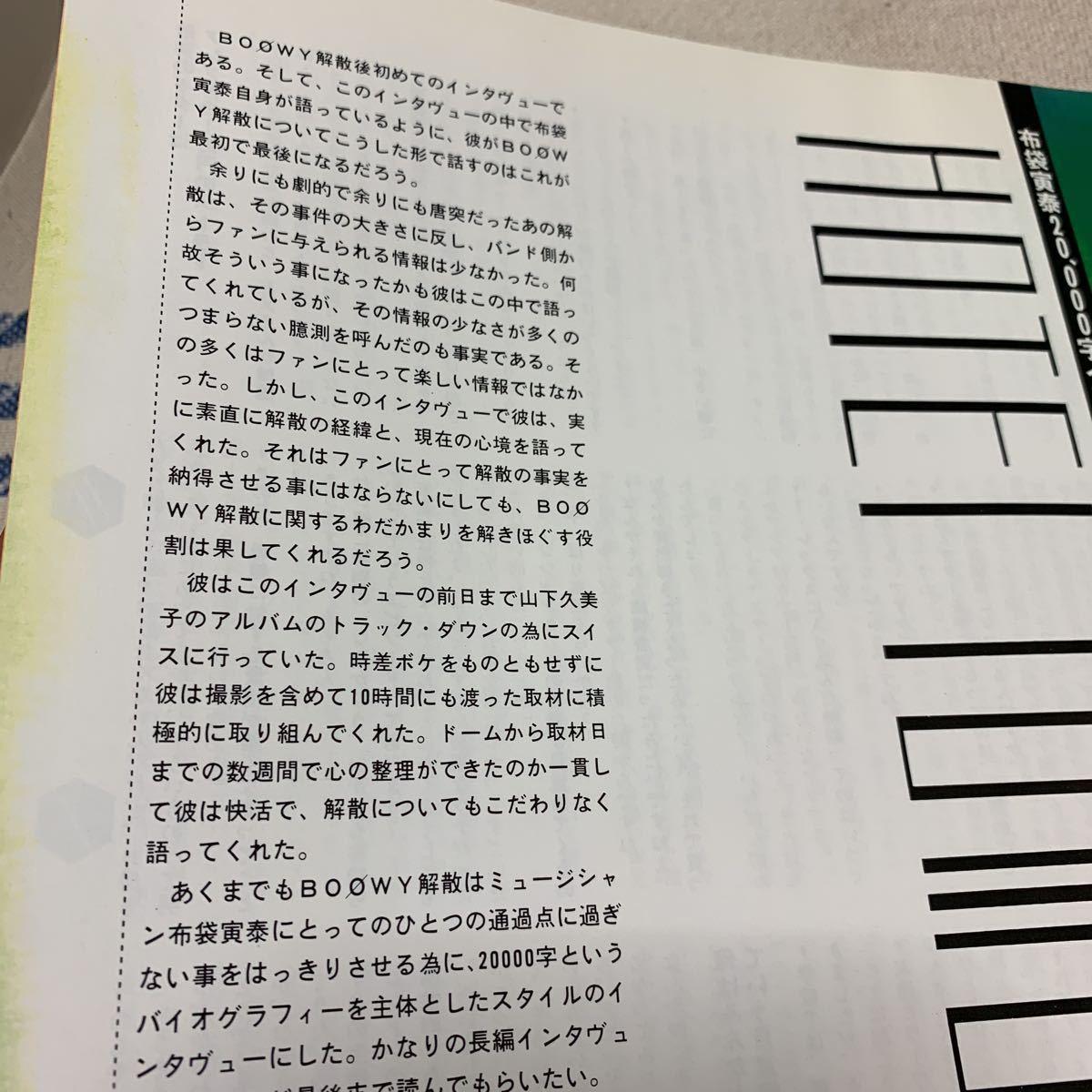 rockin'on japan 1988年 vol.12 布袋寅泰 表紙 BOOWY解散後のはじめて語った解散の真相 LAST GIGS 直後_画像5