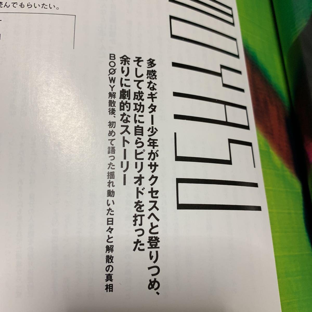 rockin'on japan 1988年 vol.12 布袋寅泰 表紙 BOOWY解散後のはじめて語った解散の真相 LAST GIGS 直後_画像4