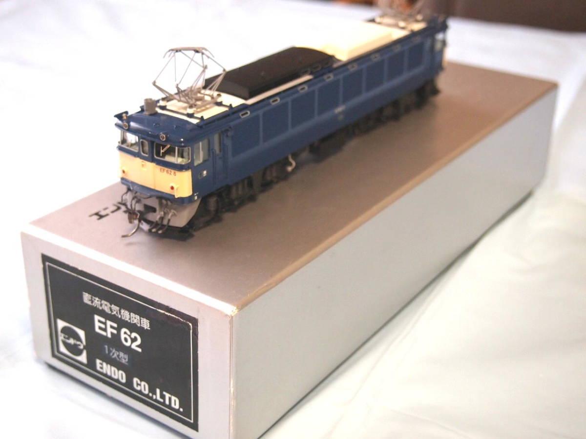 エンドウ◆EF62(一次型)◆メーカー完成品◆1円スタート~