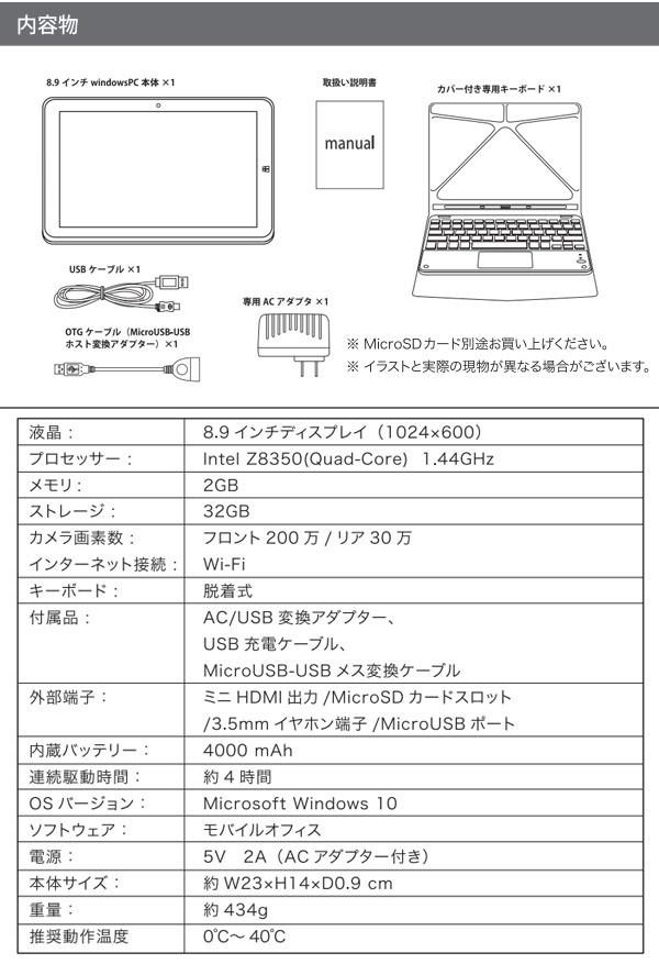 送料無料 8.9インチ ノートパソコン タブレット Windows10 ミニノート_画像5