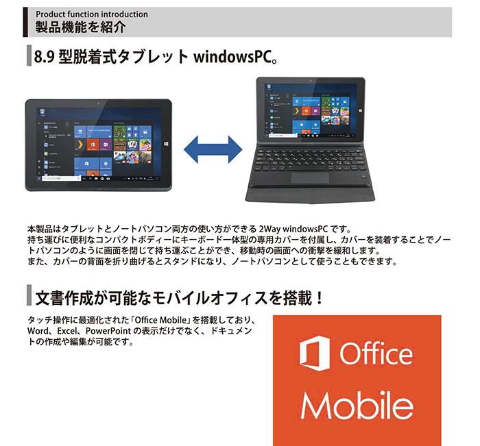送料無料 8.9インチ ノートパソコン タブレット Windows10 ミニノート_画像4