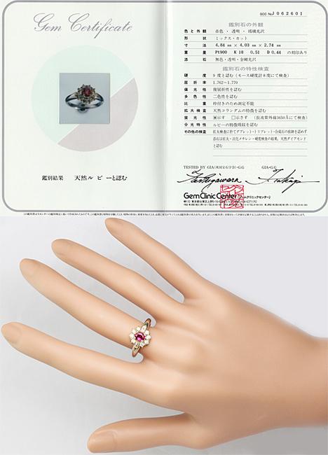 上質 上品★ルビー 0.51ct ダイヤ 0.44ct Pt900 プラチナ K18 リング 指輪 12号♪鑑別付_画像3