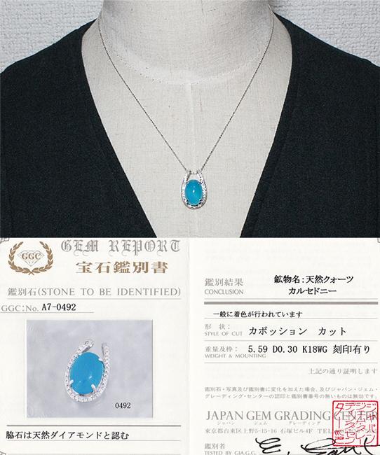 上品 綺麗☆ブルーカルセドニー 5.59ct ダイヤ 0.3ct K18WG ペンダント ネックレス♪鑑別書付_画像4